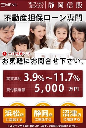 静岡信販のスマホサイト