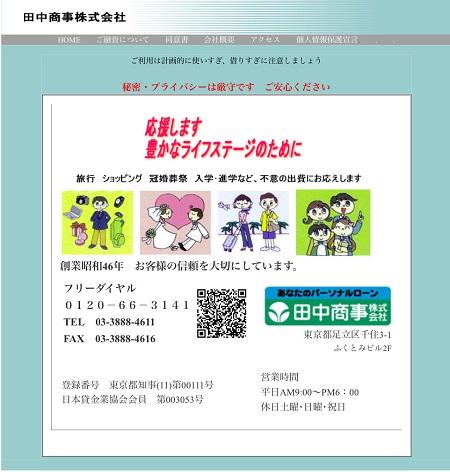 田中商事のホームページ